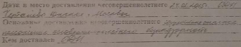 Акт безнадзорности Григорий 24.02.2015-фрагмент.jpg