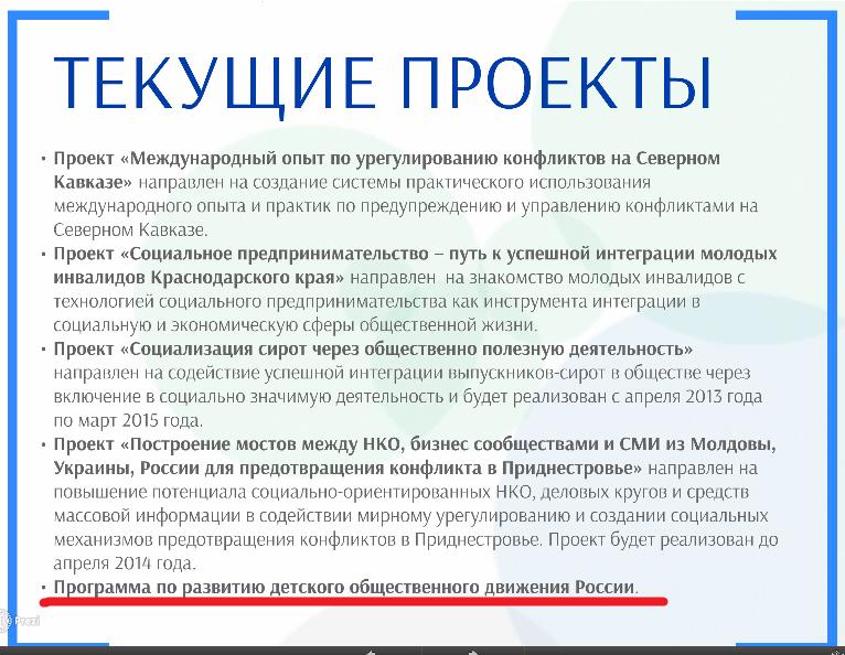 Текущие проекты Новой Евразии.png