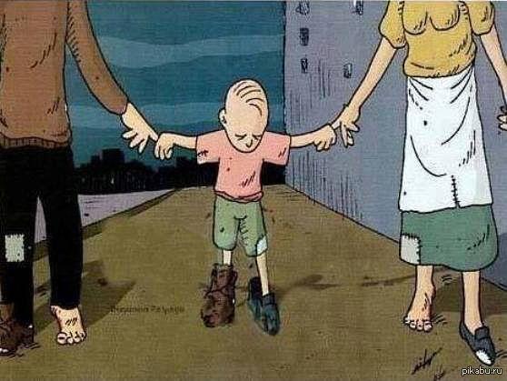 Бедные родители.jpg