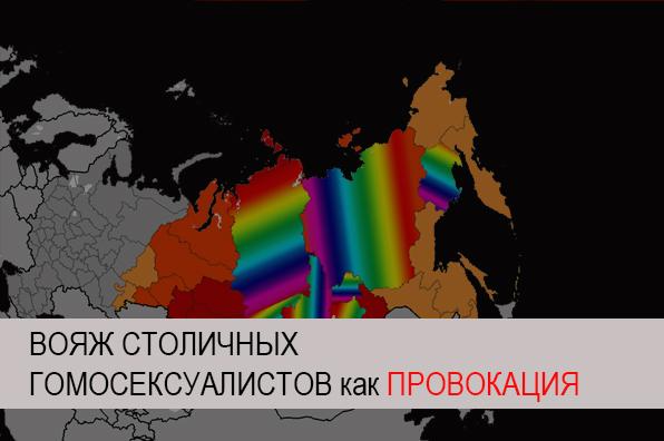 Провокации гомосексуалистов