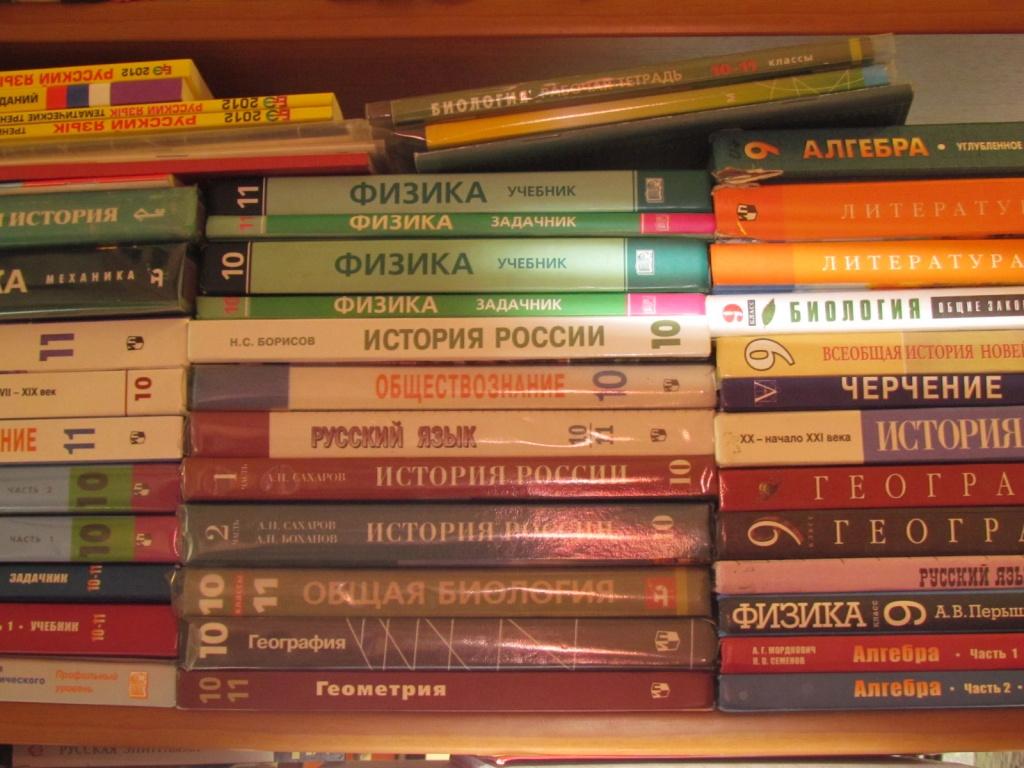 Скачать бесплатно учебники для школ