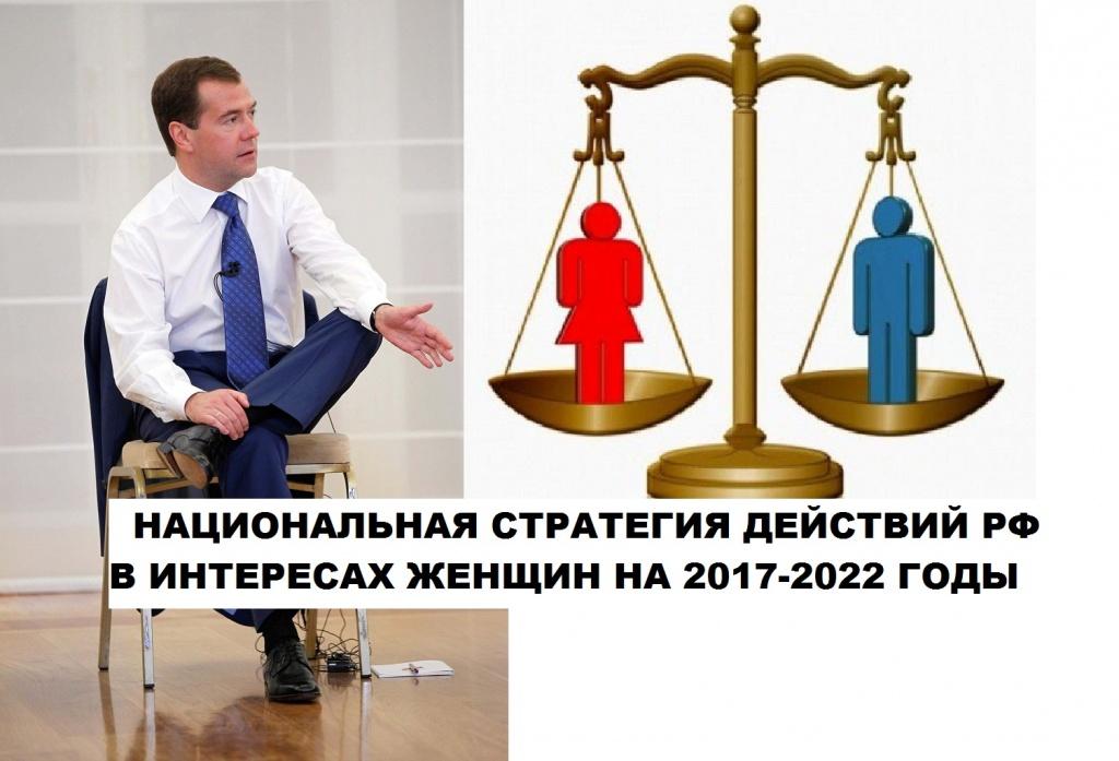 Нац стратегия в интересах женщин.jpg