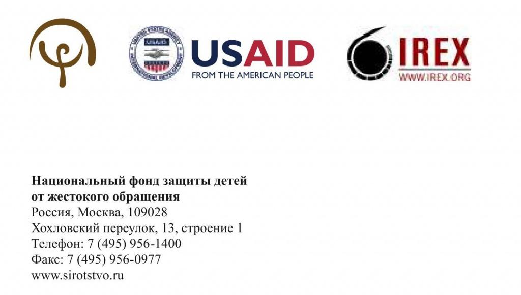 НФЗ с логотипами АМР и АЙРЕКС ред.jpg