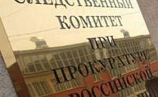 Изъятие 9 детей в Липецкой области расследует Следственный комитет РФ.